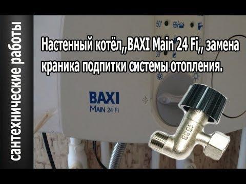 Котёл Baxi Main 24 Fi замена подпиточного краника Мастер в доме62TV