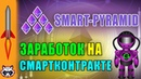 Smart-pyramid.io - ДОЛГОСРОЧНЫЙ ЗАРАБОТОК В ИНТЕРНЕТЕ / РЕАЛЬНЫЙ ЗАРАБОТОК / КРУТЫЕ ИНВЕСТИЦИИ