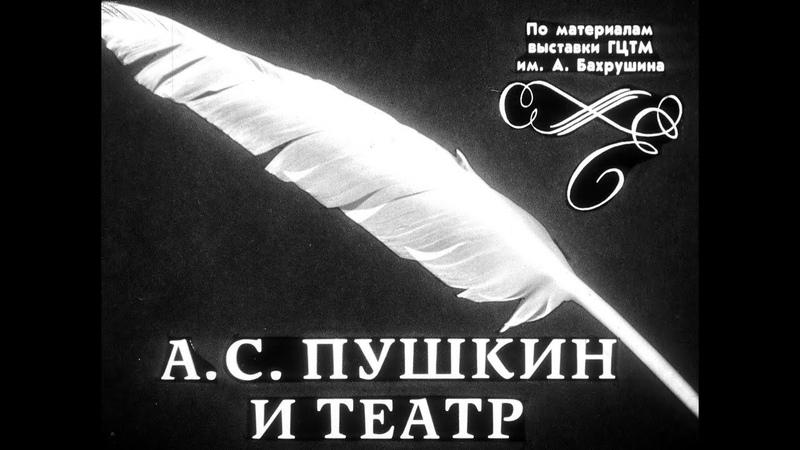 А.С.Пушкин и театр /по материалам выставки ГЦТМ им. А.Бахрушина/