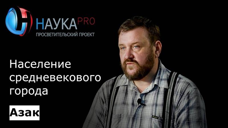 Андрей Масловский - Азак: Население средневекового города