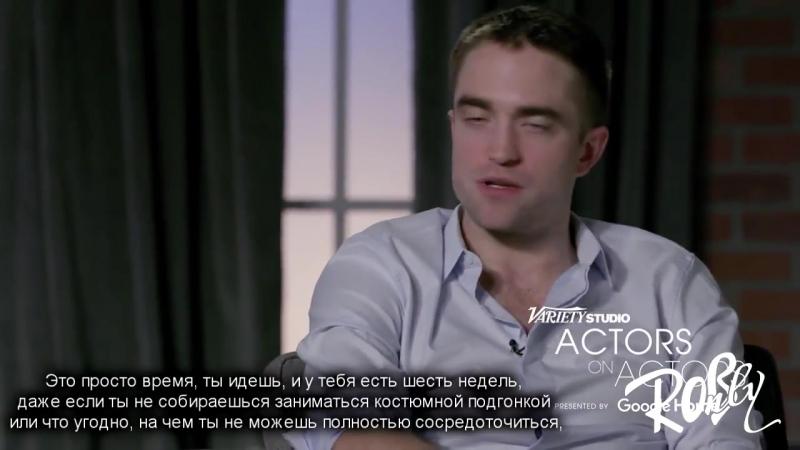 Actors on Actors: Robert Pattinson and Jamie Bell (рус.суб) - Часть 3
