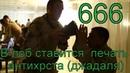 Армия США уже ставит печать 666 на лоб