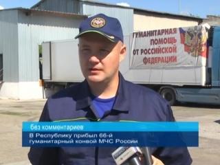 ГТРК ЛНР. В Республику прибыл 66-й гуманитарный конвой МЧС России.
