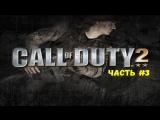 Часть #3. [Кухонный стрим. Call of Duty 2]. Гитлероид Капутен!