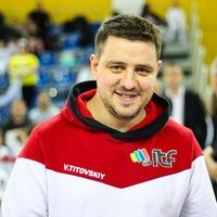 Василий Титовский