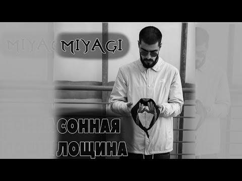 MiyaGi Сонная Лощина 4K Video Clip 2018