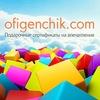 Ofigenchik.com — подарочные сертификаты Николаев