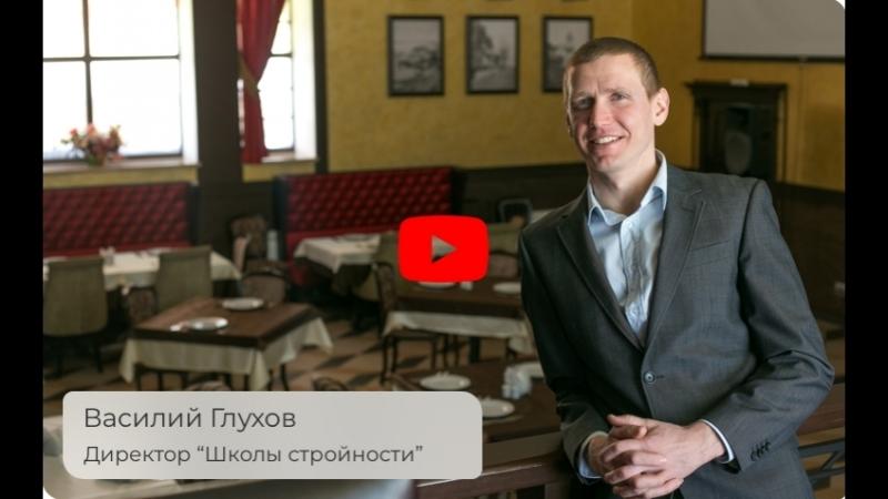 Видеоотзыв об Digital-агентстве TARGET RUSH : Василий Глухов Основатель проекта Школа стройности