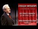 Слободан Милошевич: Славянские Танцы