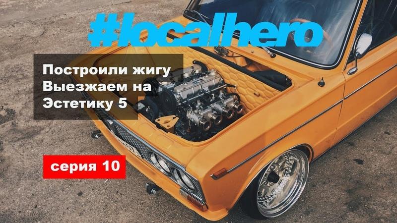 10 серия. Доделали тройку. Выезжаем на Эстетику 5 в Воронеж.
