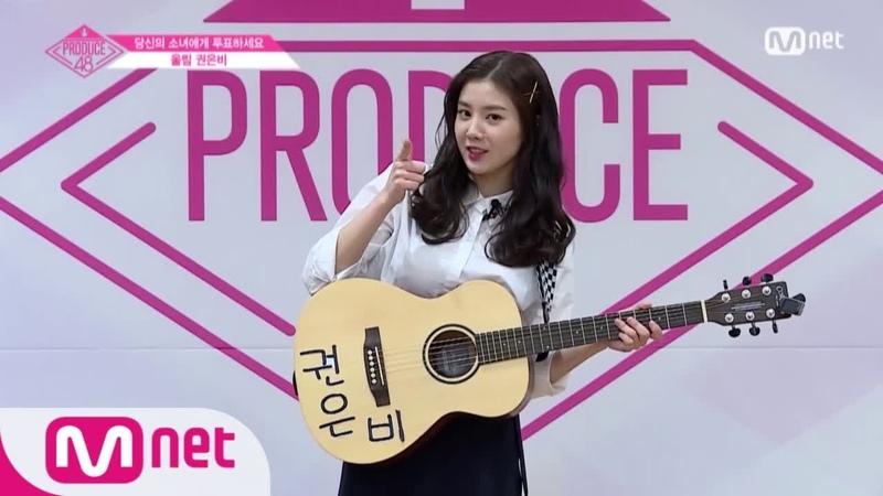 [ENG sub] PRODUCE48 울림ㅣ권은비ㅣ청아한 매력 보이스 @자기소개_1분 PR 180615 EP.0