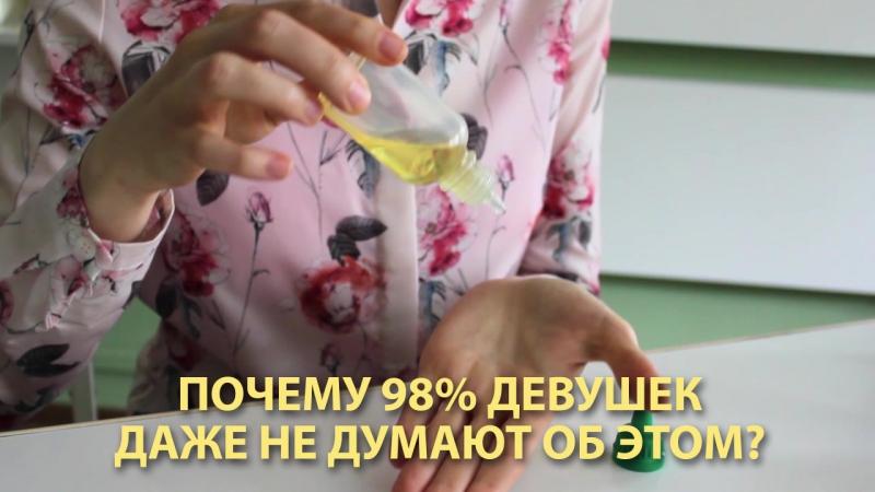 Почему 98% девушек даже не думают об этом?