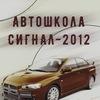 """Автошкола """"СИГНАЛ-2012"""""""