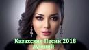 Казахские Песни 2018 - музыку казакша бесплатно - 2018 музыка казакша 12