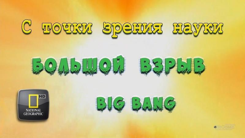 С точки зрения науки: Большой взрыв | National Geogrephic || FHD 1080p