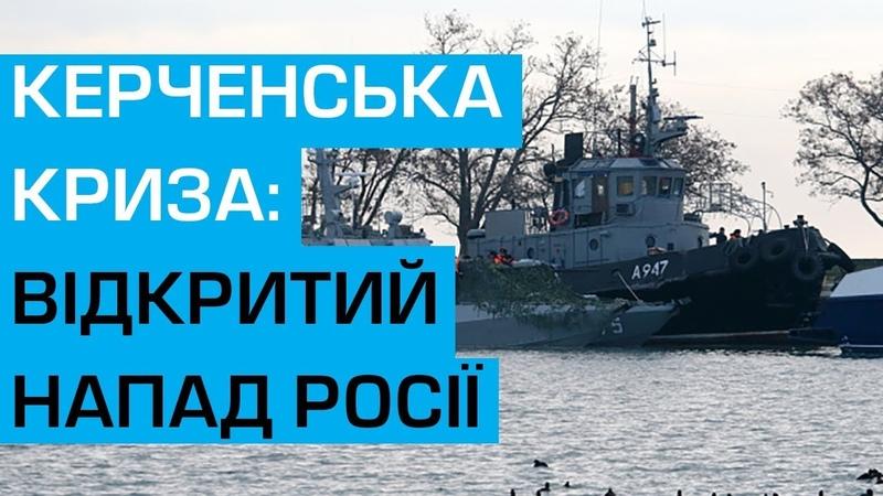 Програма ЗАКРИТА ЗОНА Керченська криза відкритий напад Росії. Ефір від 1 грудня 2018 року