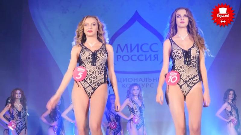 Финальное шоу Мисс Россия - Мисс Псков 2018
