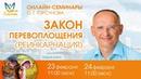 Олег Торсунов приглашает на онлайн-семинар «ЗАКОН ПЕРЕВОПЛОЩЕНИЯ (РЕИНКАРНАЦИЯ)»