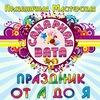 """Праздничная мастерская """"Сахарная вата"""" Ижевск"""