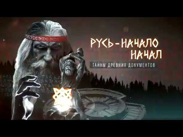 Русь начало начал Тайны древних документов 04 05 2018