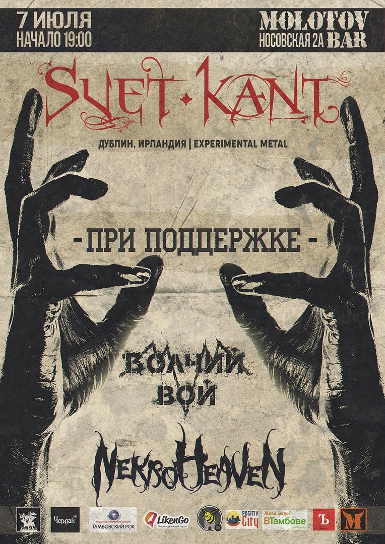 Афиша Тамбов 07/07 Molotov Bar: Svet Kant (metal, Ирландия)