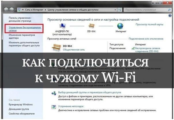КАК ПОДКЛЮЧИТЬСЯ К ЧУЖОМУ Wi-Fi? Легкий способ получить бесплатный интернет!!! С могут даже совсем чайники :) Смотреть полностью...