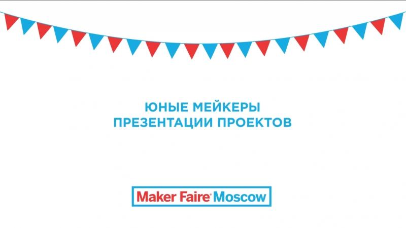 Юные Мейкеры: Дарья Кравцунова (Лекторий Maker Faire Moscow)