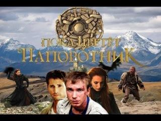 | Беловодье.Тайна затерянной страны | Сборка № 2 | Съемки второго сезона