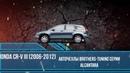 Honda CR-V III 2006-2012 Brothers-Tuning серии Alcantara