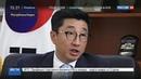 Новости на Россия 24 В Южной Корее вступил в должность новый президент
