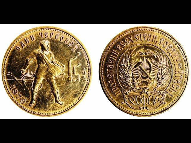 Червонец, Сеятель, 1979 год, ММД, Дорогие монеты СССР, Chervonets, The Sower, 1979, MMD