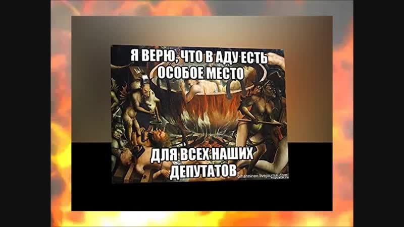ПОЛЬКА ПРОХОДОЧКА ГРЕШНИКОВ В АД фото видео подборка 17 января 2019 год