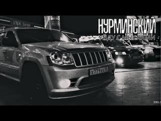 Нурминский - Уйду С Мыслями I Клип #vqmusic