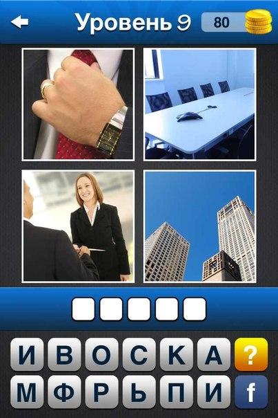 играть в игру угадай слово - фото 8