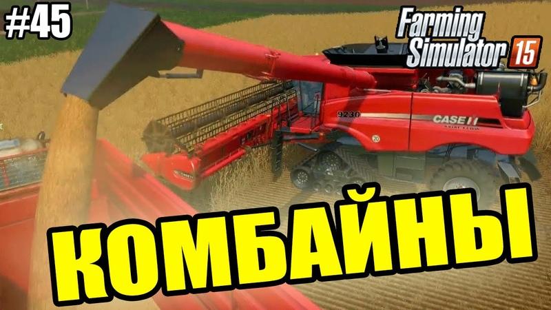 Farming Simulator 15 прохождение - Комбайны (45 серия) Farming Simulator 15 (1080р)