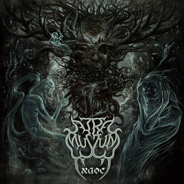 Подробности нового альбома ATRA MUSTUM - Хаос (2012)