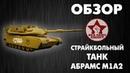 Обзор страйкбольного танка Абрамс M1A2 Airsoft tank Abrams M1A2 Обзоры Red Army Airsoft