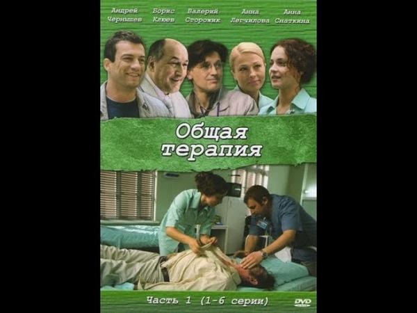 Общая терапия 1 серия драма мелодрама