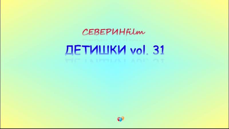 ДЕТИШКИ vol. 31