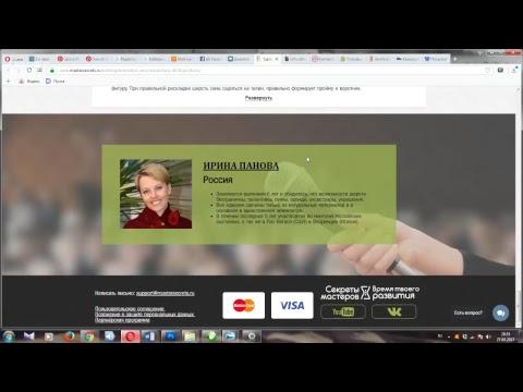 Трансляция (2017-09-27) - Ирина Панова