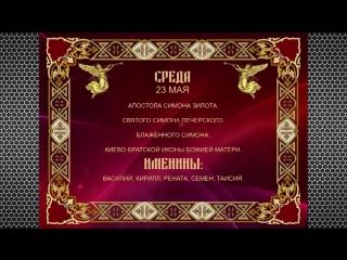Православный календарь 21.05.2018 - 27.05.2018