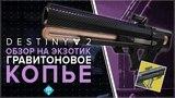 Destiny 2. Обзор экзотика: Гравитоновое копье. (Забудь про крыло бдительности)