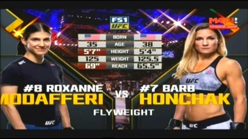 Roxanne Modafferi vs Barb Honchak