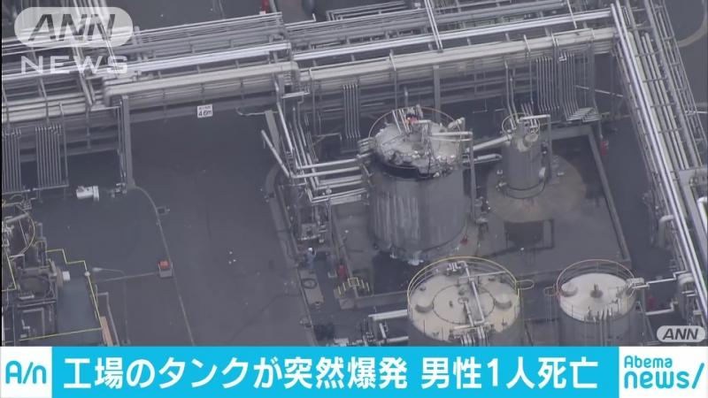 茨城・神栖市の工場でタンク爆発 従業員1人死亡(18_⁄09_⁄06)