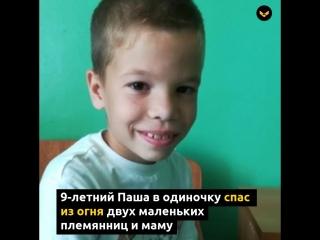 9-летний мальчик спас из пожара двух маленьких племянниц