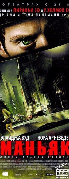 5 отличных фильмов о психопатах-убийцах, который держат в напряжении до самых титров.