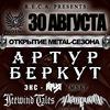 30.08: Открытие METAL Сезона: А.БЕРКУТ - PHOENIX