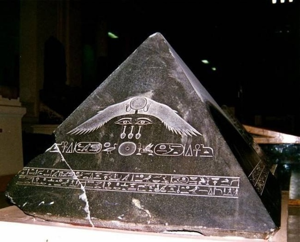 ЗАГАДОЧНЫЙ КАМЕНЬ БЕНБЕН. В религиозном мировоззрении древних египтян огромную роль сыграл бенбен. Это камень конической формы, как предполагают ученые, внеземного происхождения. Камень Бенбен