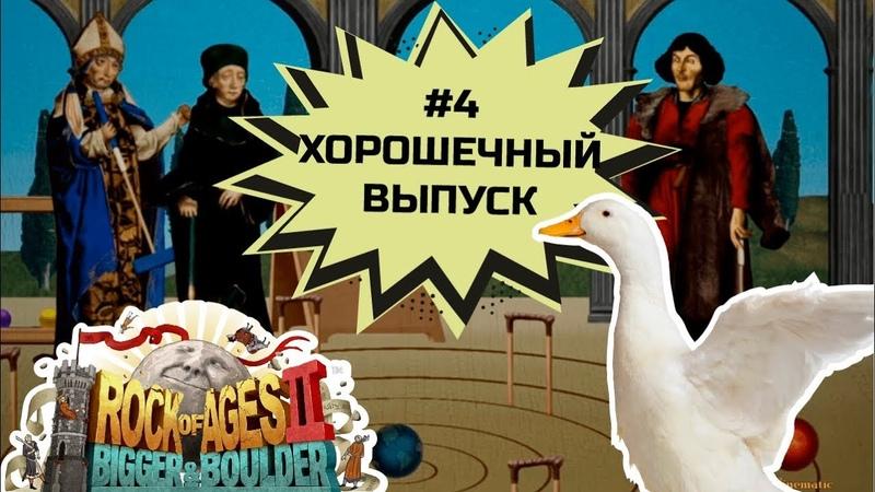 Хорошечный выпуск││4 Rock of Ages 2││Камень веков 2││16