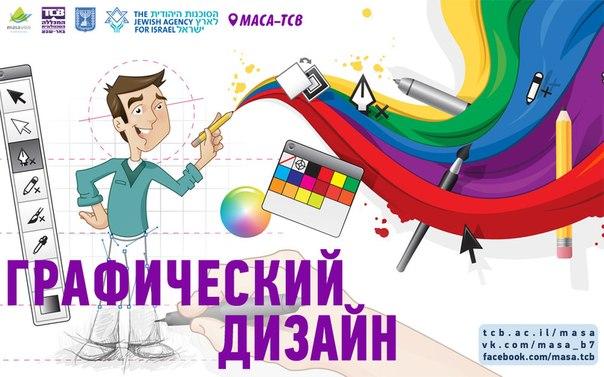 программа для графического дизайна